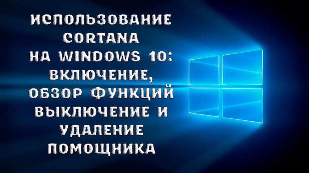 Как включить, отключить или удалить Cortana в Windows