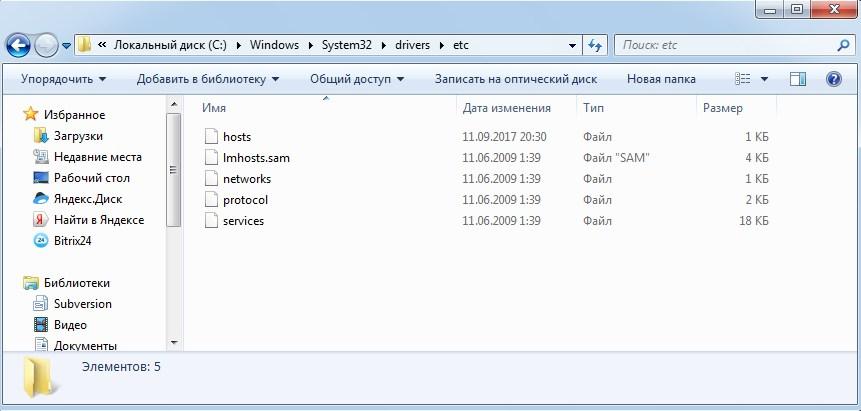 Месторасположение файла Hosts