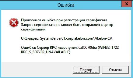 Ошибка 1722 «Сервер PRC недоступен»