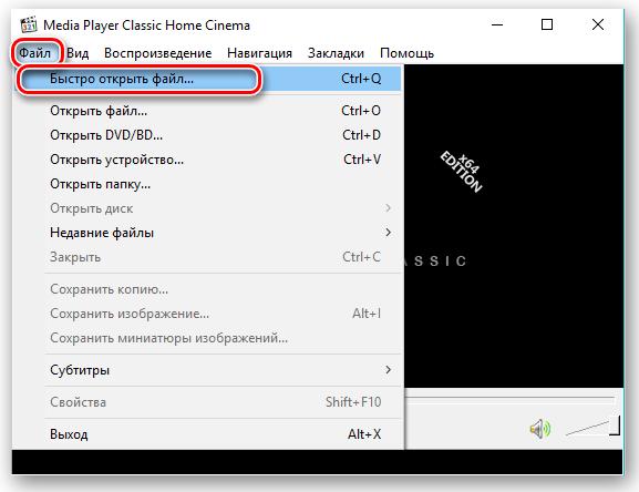 Открытие файла с помощью Media Player Classic Home Cinema