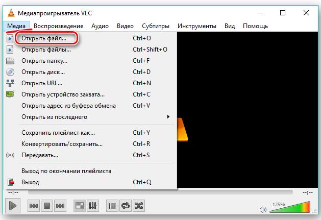 Открытие файла с помощью VLC Media Player