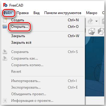Открытие файла в FreeCAD
