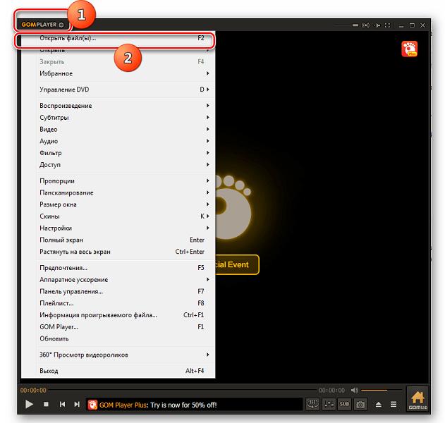 Открытие файла в программе GOM Player