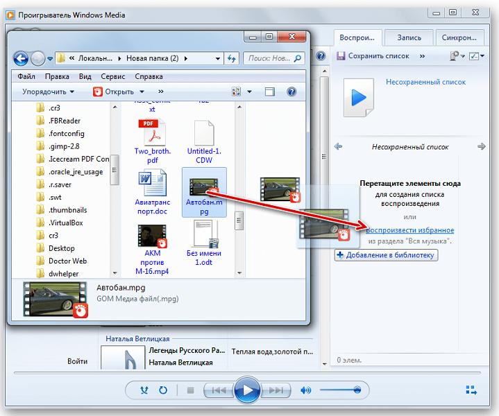 Открытие файла в программе Windows Media