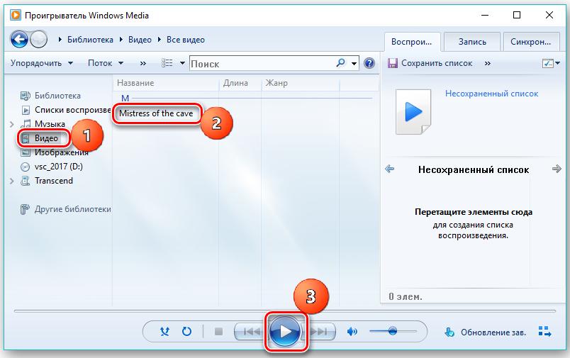 Открытие файла в Windows Media Player