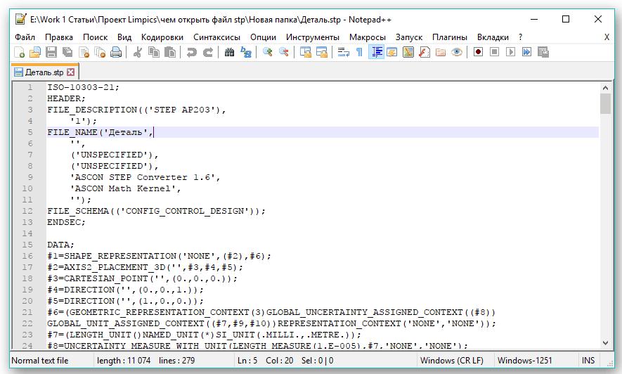 Текст файла в рабочей области Notepad ++