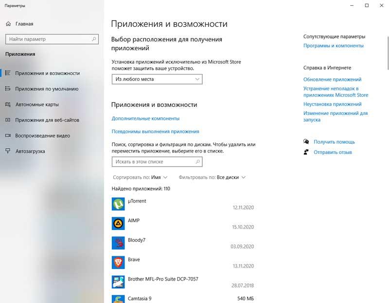 Удаление ненужного софта инструментами Windows