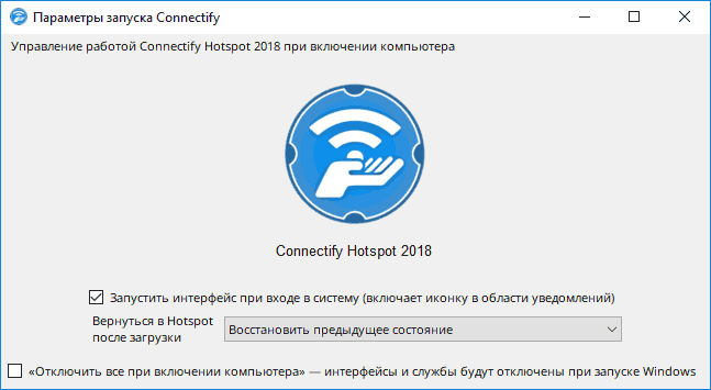 Параметры запускаConnectify