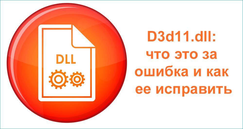 D3d11.dll: что это за ошибка и как ее исправить