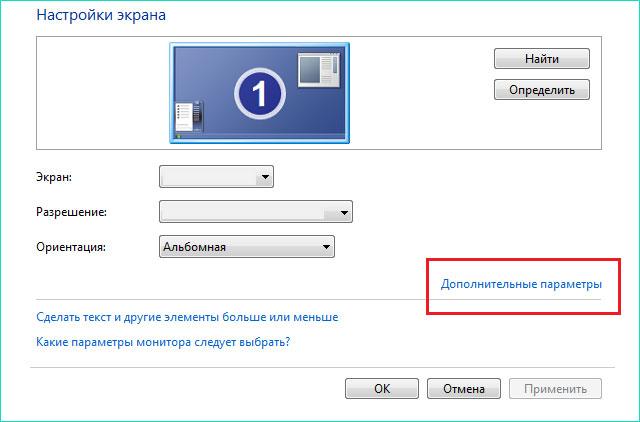 Дополнительные параметры в Настройках экрана