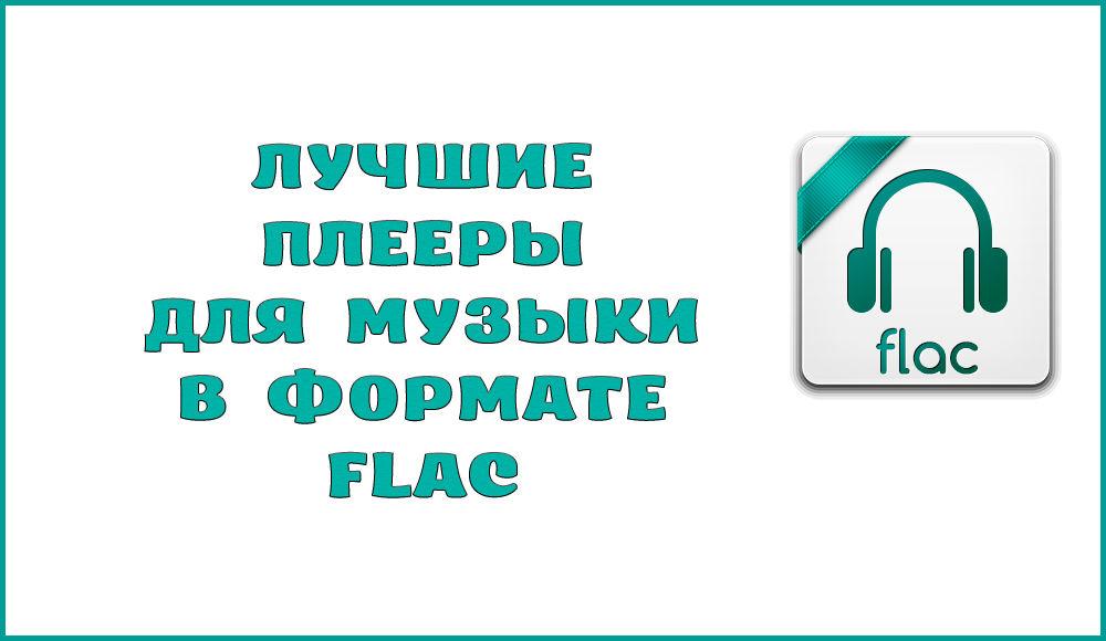 Как и чем открыть файл с расширением FLAC