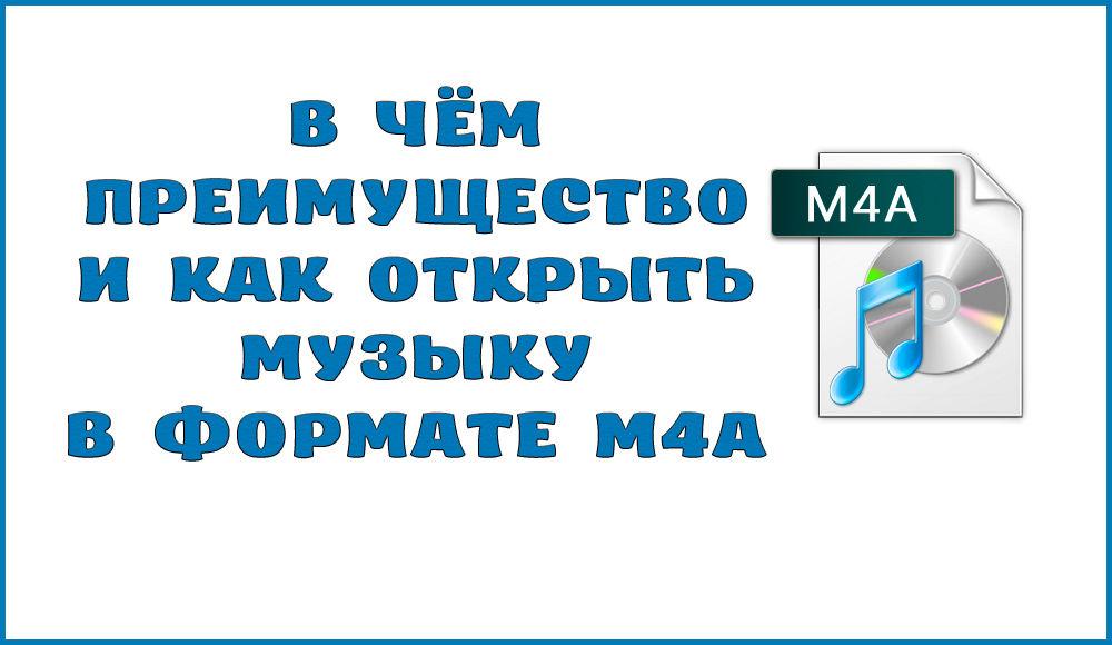 Как и чем открыть файл с расширением M4A
