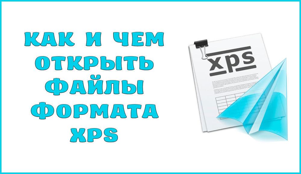 Как и чем открыть или конвертировать файл с расширением XPS