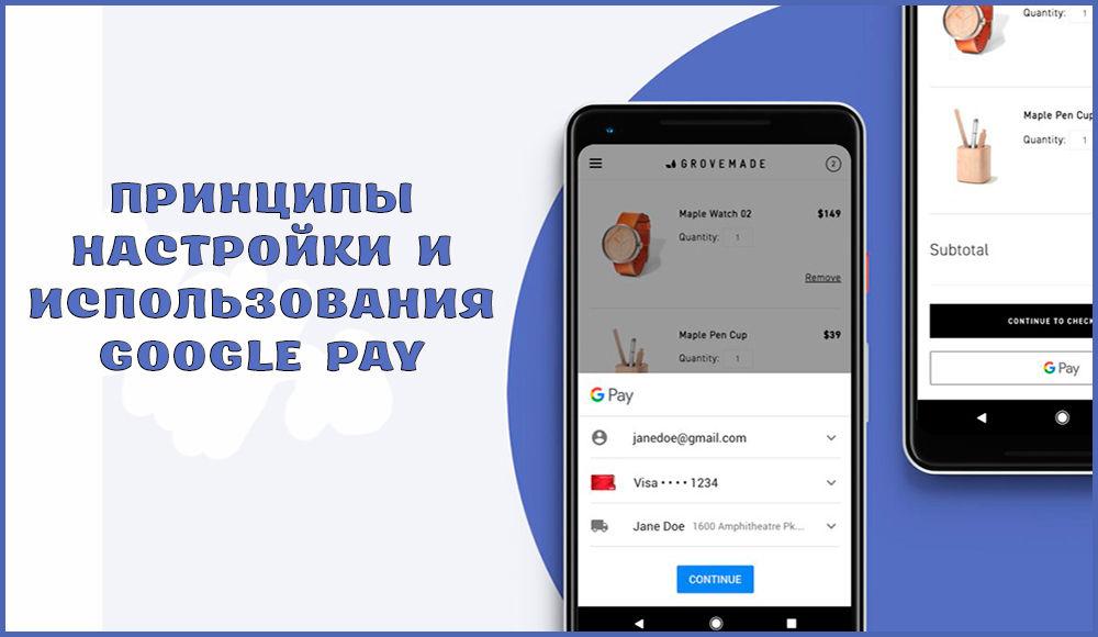 Как настроить и пользоваться Google Pay