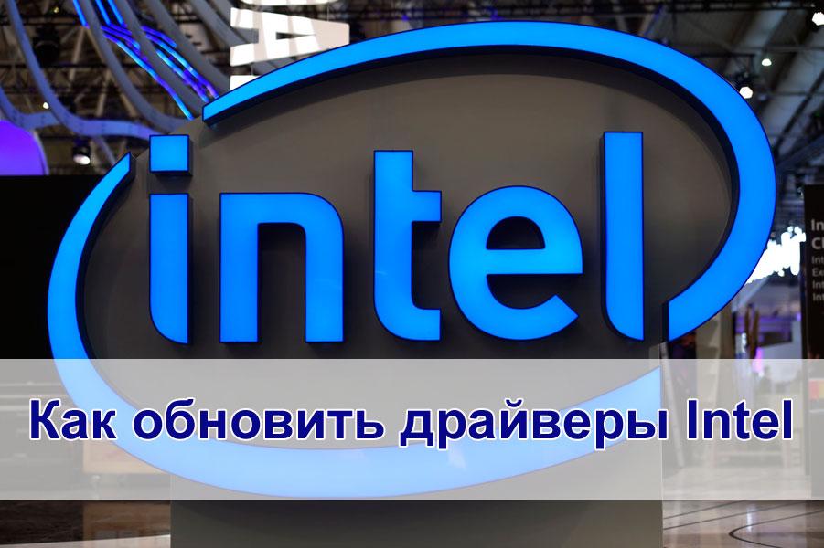 Как обновить драйверы Intel
