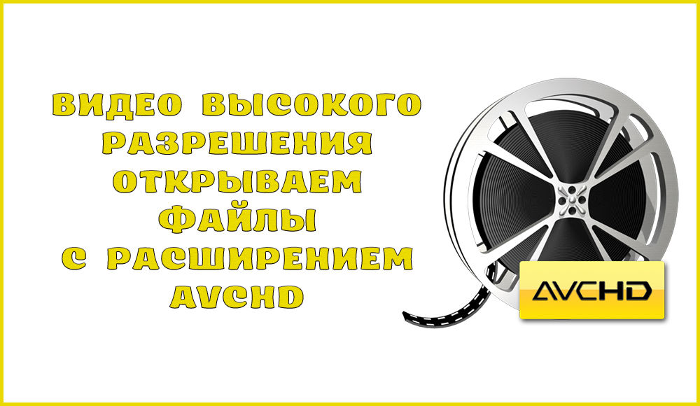 Как и чем открыть файл с расширением AVCHD