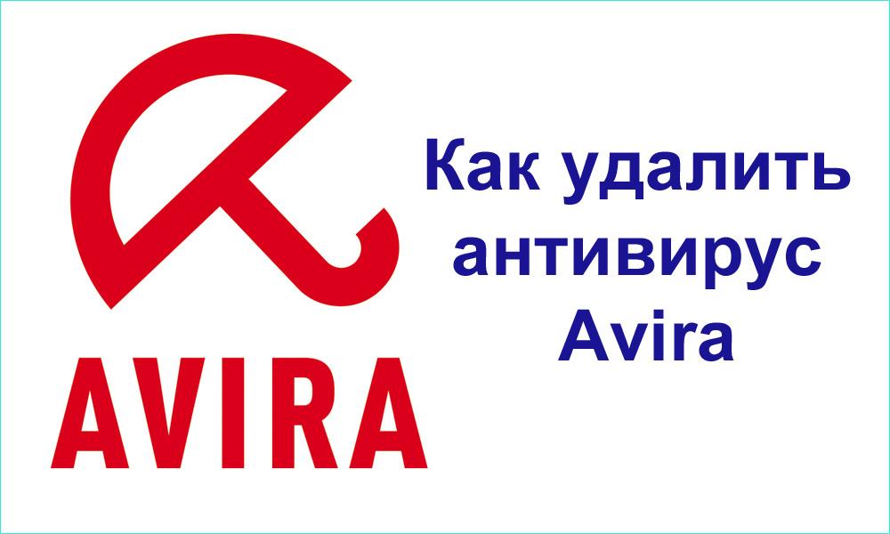 Как удалить антивирус Avira