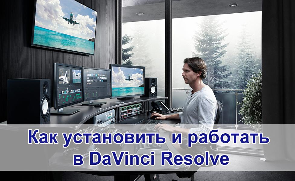 Как установить и работать в DaVinci Resolve