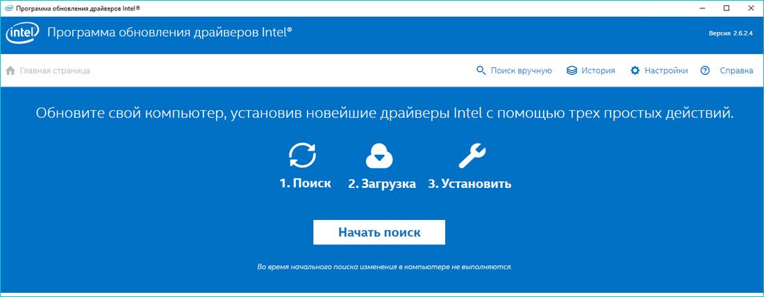 Окно программы Intel Driver Update Utility