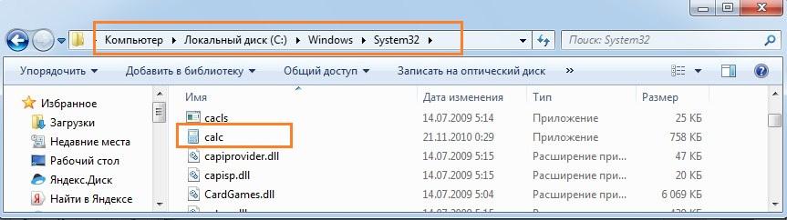 Открытие калькулятора через локальный диск в Windows 7