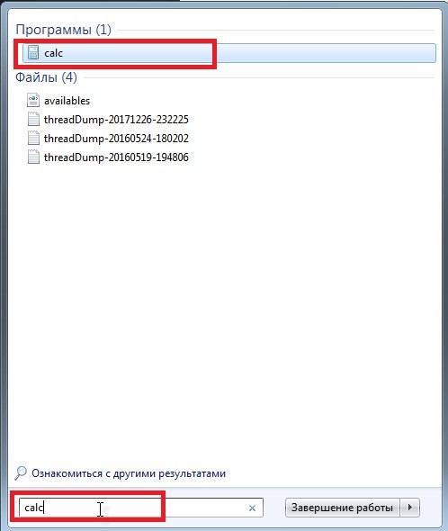 Открытие калькулятора через Пуск в Windows 7