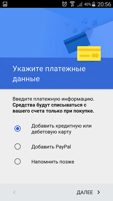Указание платежных данных