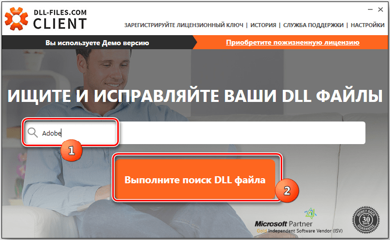 Поиск DLL-файла в программе DLL-files.com