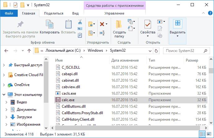 Поиск калькулятора в Windows 10