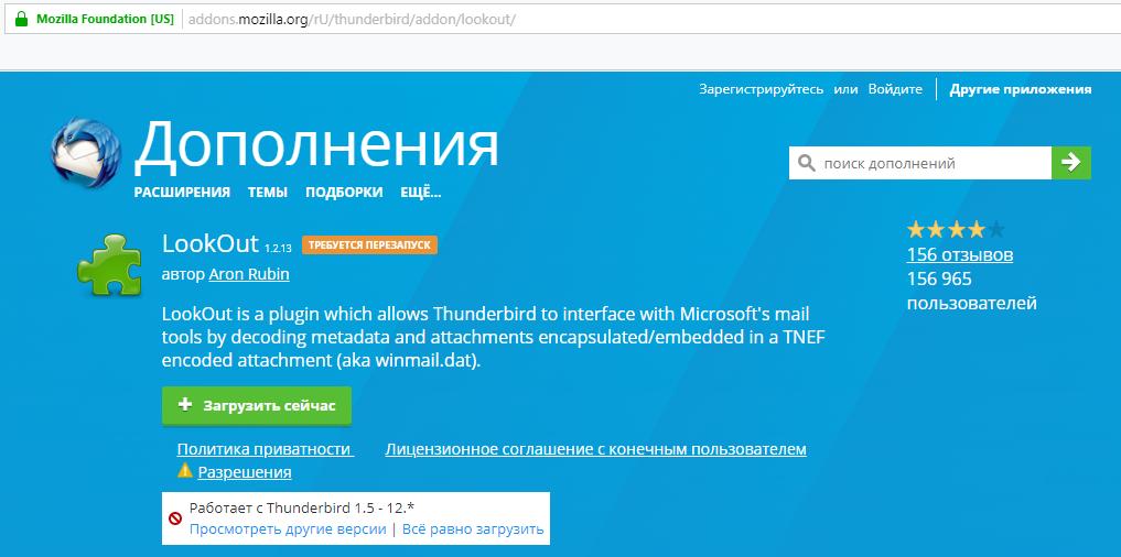 Расширение Lookout для Mozilla Thunderbird