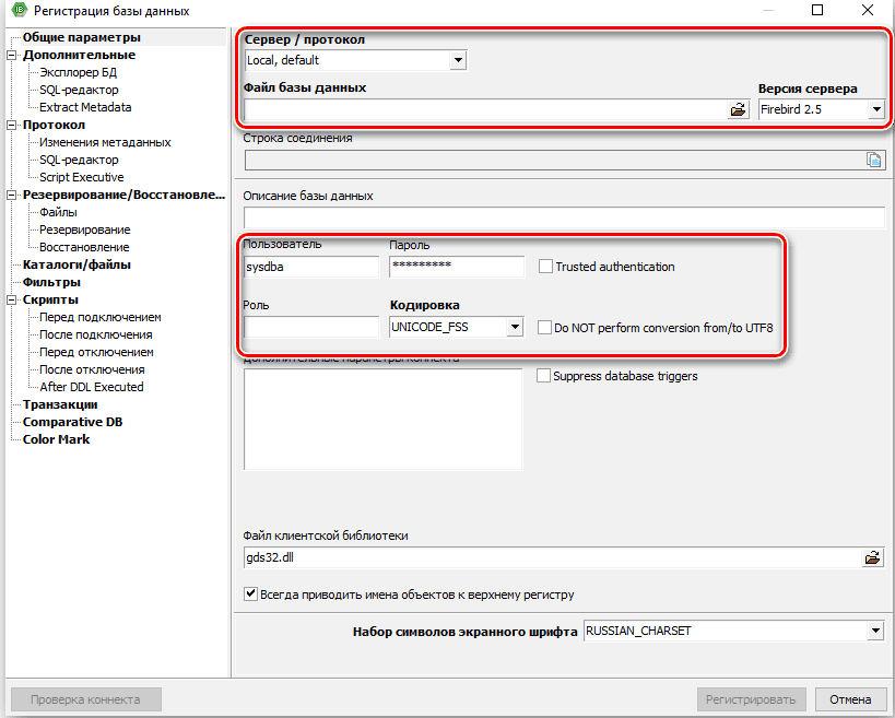 Добавить базу вRecovery For Interbase