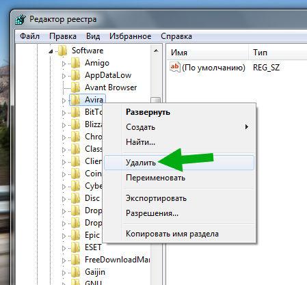 Удаление файлов Avira в реестре