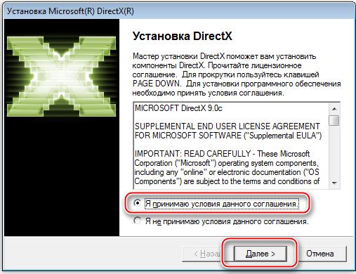 Установка DirectX в Windows