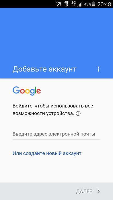 Создание аккаунта Google Pay