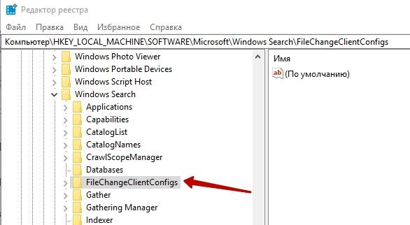FileChangeClientConfigs