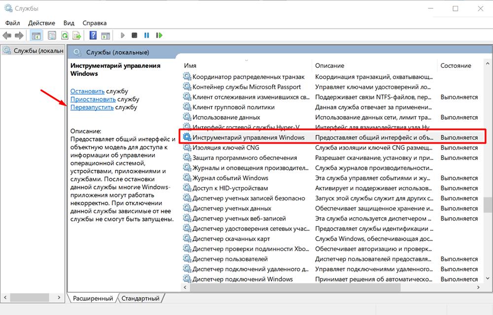 Инструментарий управления Windows