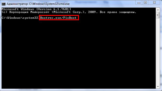 Команда bootrec /fixboot