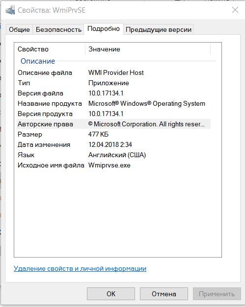 Свойства процесса «WMI Provider Host»