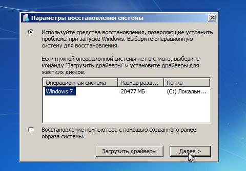 Выберите нужную версию Windows