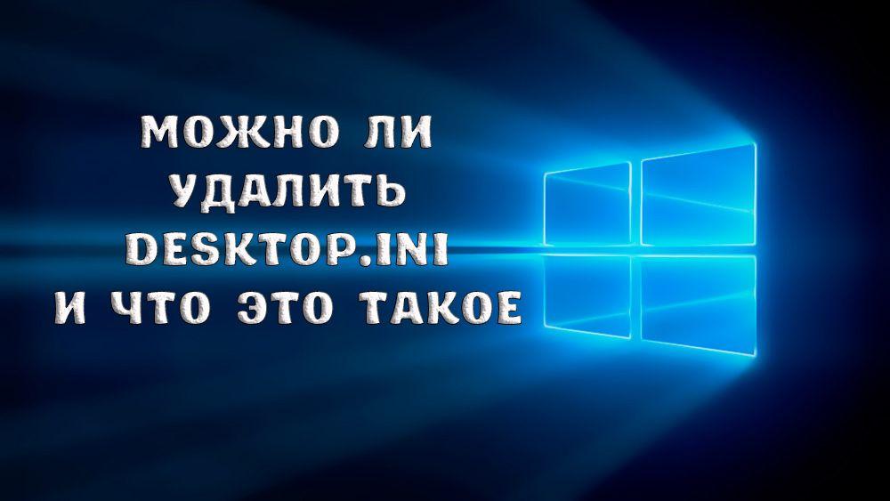 Что такое Desktop.ini и как удалить его с рабочего стола