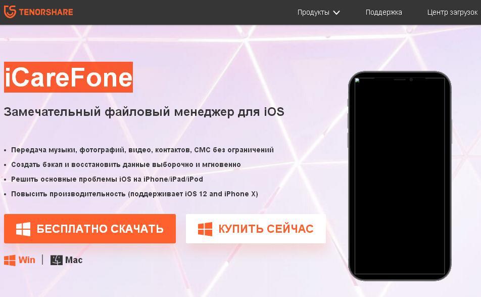 Файловый менеджер «iCareFone»