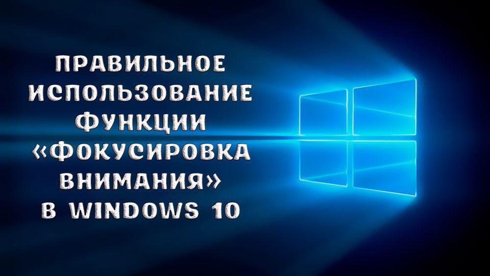 Как использовать функцию «Фокусировка внимания» в Windows
