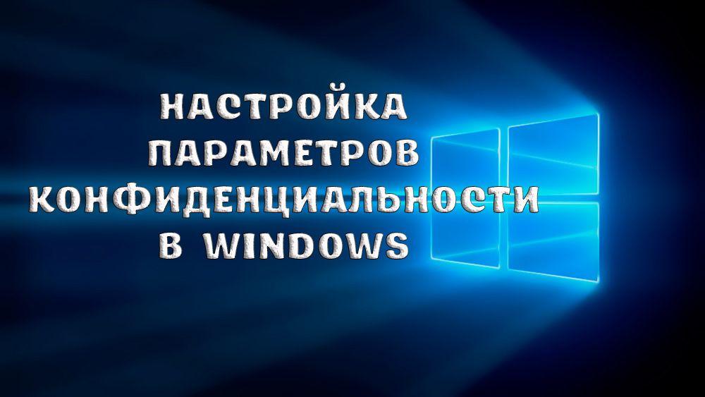 Как настроить параметры конфиденциальности в Windows