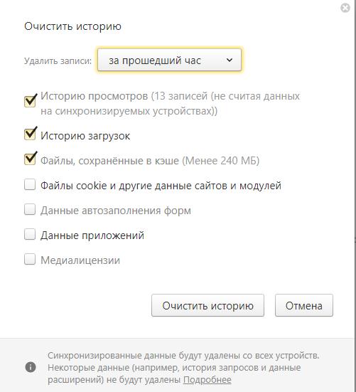 Очистить историю в Yandex
