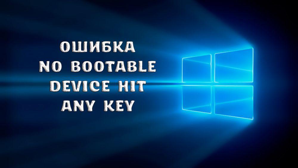 Как исправить ошибку «no bootable device hit any key»