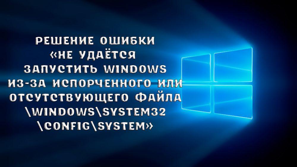 Как решить ошибку «Не удаётся запустить Windows из-за испорченного или отсутствующего файла \WINDOWS\SYSTEM32\config\system»