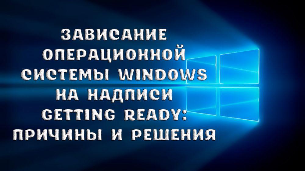 Что делать, если при установке Windows зависает на надписи Getting ready