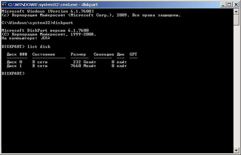 Применение командDiskPart