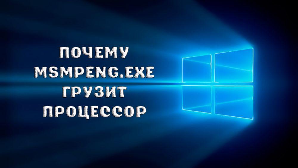 Что за процесс MsMpEng.exe и почему он грузит процессор
