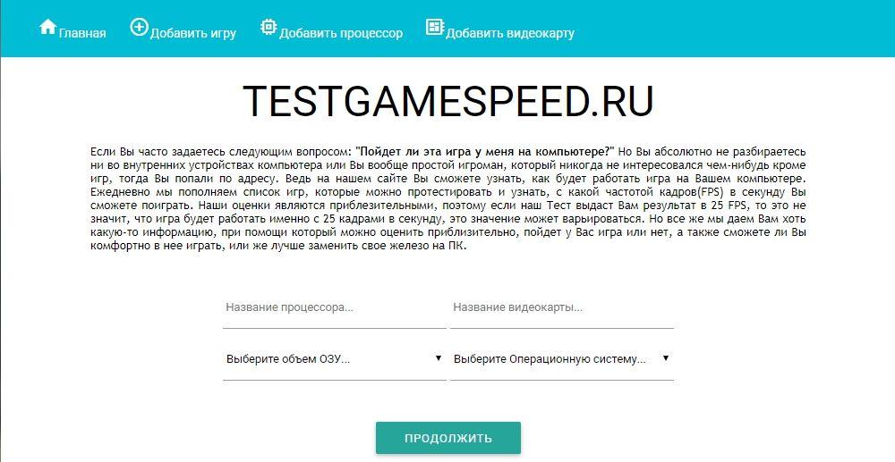 Testgamespeed.ru