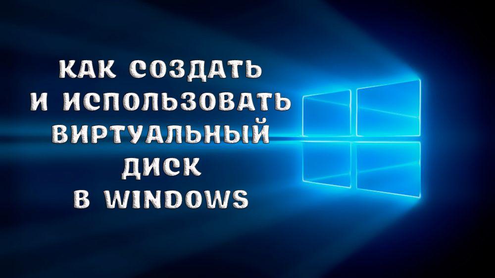Создание и применение виртуальных дисков в Windows